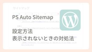 ワードプレスのサイト・マップ