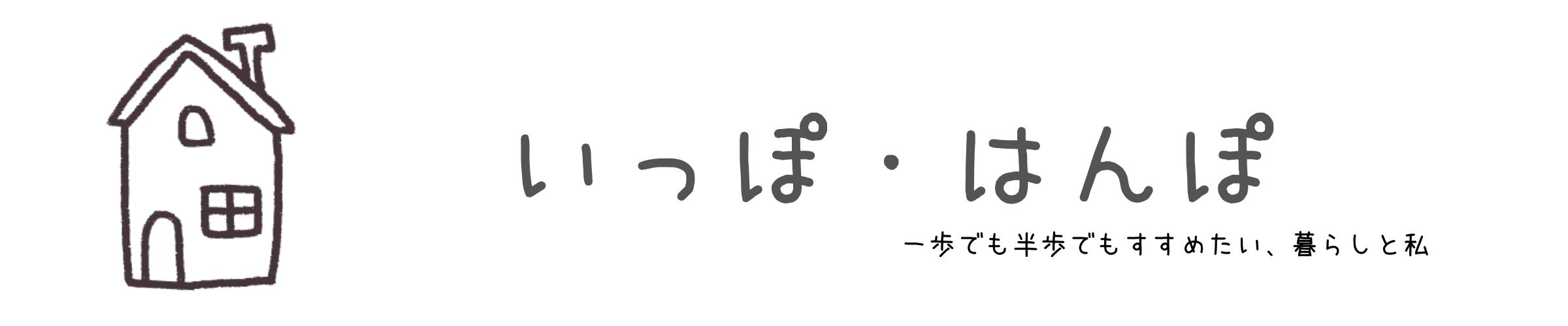 いっぽ・はんぽ