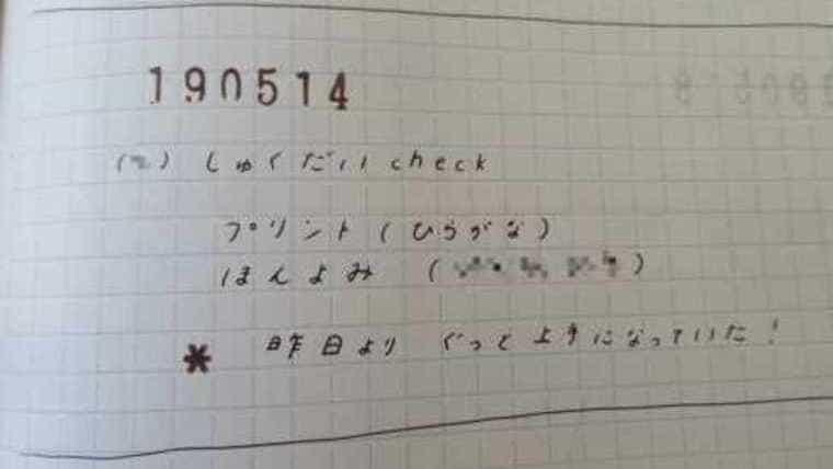 マイノートに宿題の記録
