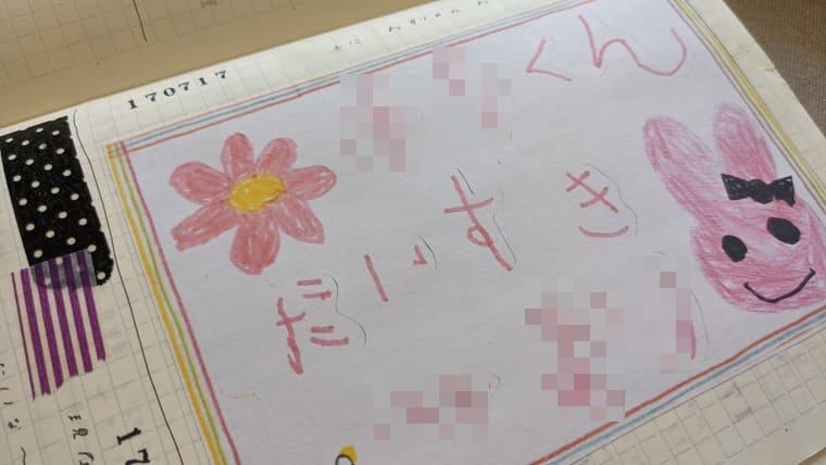 マイノートに子どもの手紙