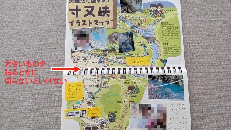 旅・散歩ノート