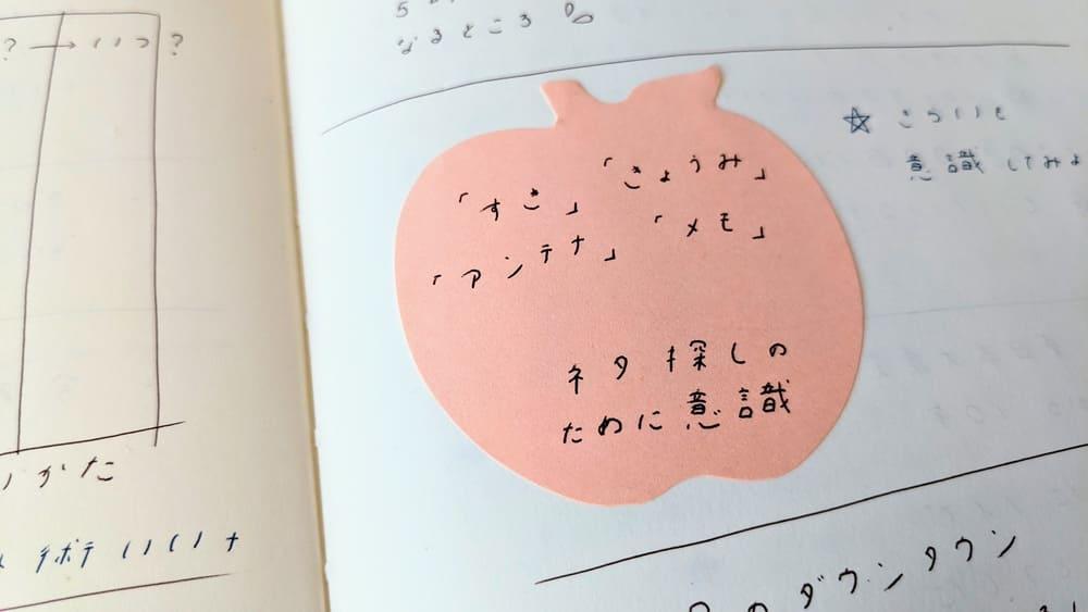 マイノートにりんごのメモ