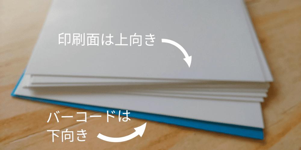 インスピックの写真用紙の並べ方