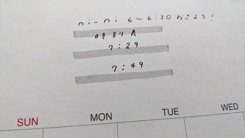無印良品カレンダー4