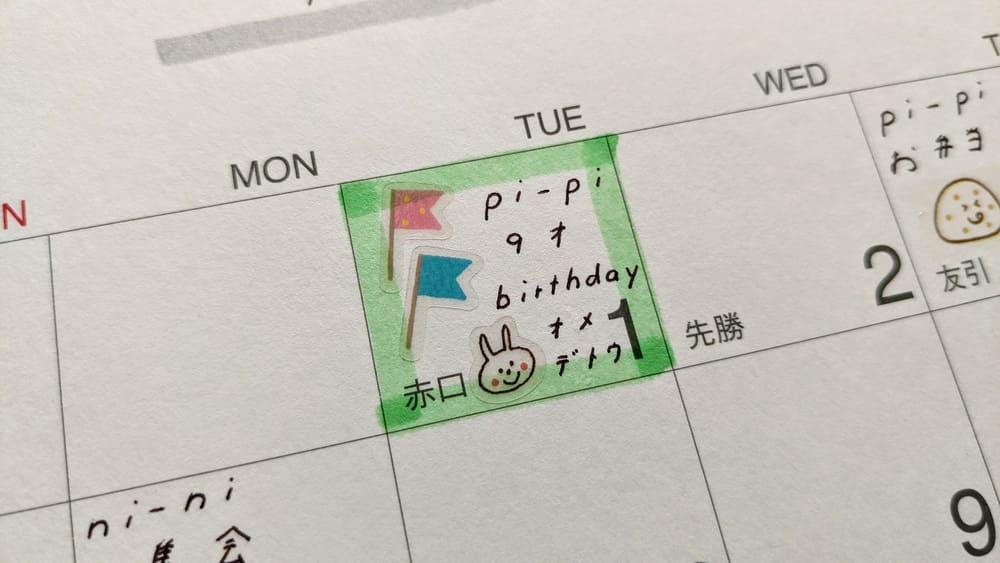 無印良品カレンダー2