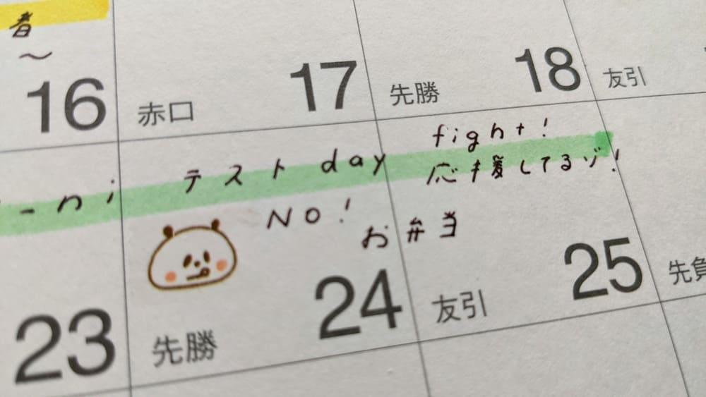 無印良品カレンダー3