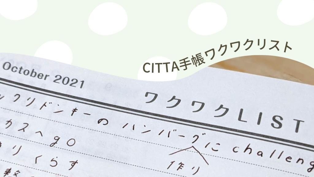 CITTA手帳ワクワクリスト